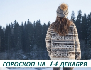 Гороскоп на 14 декабря: тому, кто не хочет изменить свою жизнь, помочь не возможно