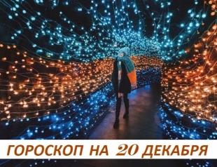 Гороскоп на 20 декабря: любовь — это когда кто-то может вернуть человеку самого себя