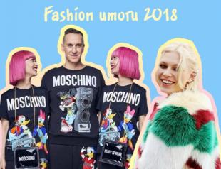 Fashion итоги 2018: какие события из модной индустрии войдут в историю уходящего года