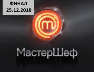 """ФИНАЛ """"Мастер Шеф"""" 8 сезон: 35 выпуск от 25.12.2018 смотреть онлайн ВИДЕО"""