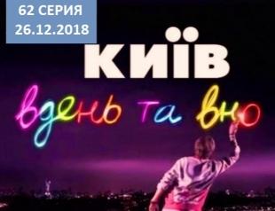 """Сериал """"Киев днем и ночью"""" 5 сезон: 62 серия от 26.12.2018 смотреть онлайн ВИДЕО"""