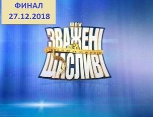 """ФИНАЛ """"Зважені та щасливі"""" 8 сезон: 18 выпуск от 27.12.2018 смотреть онлайн ВИДЕО"""