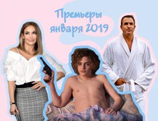Не пора ли в кино? Список громких кинопремьер января 2019