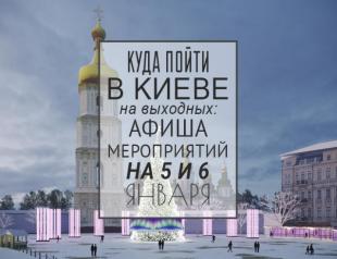Куда пойти в Киеве на выходных: афиша мероприятий на 5 и 6 января