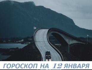 Гороскоп на 12 января: счастье не надо искать — нужно быть счастливым