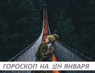 Гороскоп на 28 января: счастливым нужно быть тихо — мир полон завистников