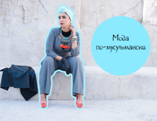 Мода по-мусульмански: знакомимся ближе с хиджабом