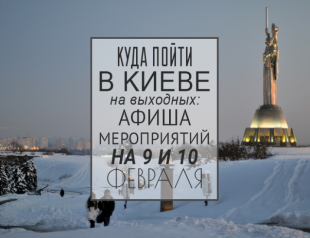 Куда пойти в Киеве на выходных: афиша мероприятий на 9 и 10 февраля