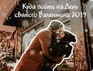 Куда пойти на 14 февраля в Киеве: афиша интересных событий на День святого Валентина 2019