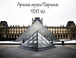 ТОП-10 самых интересных музеев Парижа, которые обязательно стоит посетить