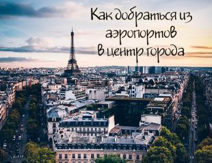 Доступный Париж, или Как добраться из аэропортов в центр города