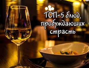 Рецепты на День святого Валентина с фото: ТОП-5 блюд, пробуждающих страсть