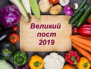 Когда начинается Великий пост в 2019 году: готовимся к Пасхе