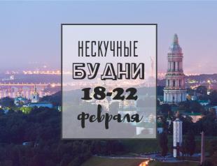 Нескучные будни: куда пойти в Киеве на неделе 18-22 февраля