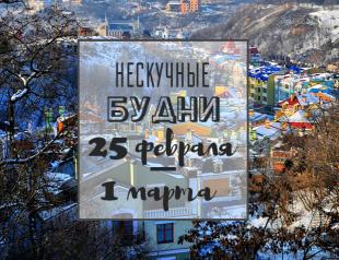Нескучные будни: куда пойти в Киеве на неделе 25 февраля — 1 марта