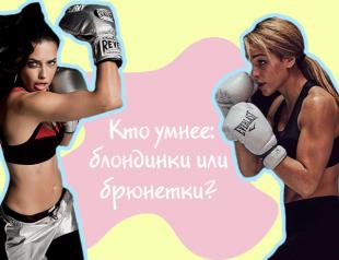 Кто умнее: блондинки или брюнетки? Авторская колонка Виктора Комаренко