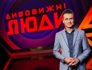 """Премьера супер-шоу """"Дивовижні люди"""": появились подробности первого выпуска"""