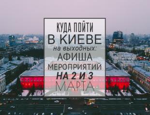 Куда пойти в Киеве на выходных: афиша мероприятий на 2 и 3 марта
