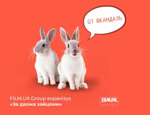 """Комедия поколений: спустя 60 лет на экраны вновь выйдет """"За двумя зайцами"""""""