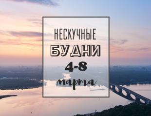 Нескучные будни: куда пойти в Киеве на неделе с 4 по 8 марта