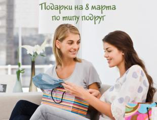 8 Марта: подарки по типам подруг