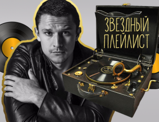 Что слушают творческие люди: любимые треки Тараса Цымбалюка
