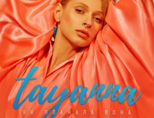 """TAYANNA выпустила новый трек: премьера """"Як плакала вона"""""""