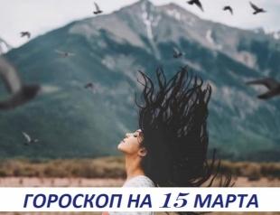 Гороскоп на 15 марта 2019: не бойтесь потерять тех, кто не побоялся потерять вас