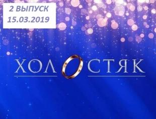 """""""Холостяк"""" 9 сезон: 2 выпуск от 15.03.2019 смотреть онлайн ВИДЕО"""