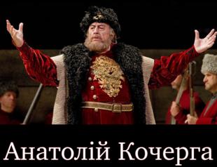 ТОП-5 фактов о творчестве Анатолия Кочерги