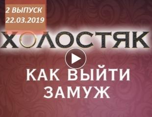 """Пост-шоу """"Как выйти замуж"""" 9 сезон 2 выпуск: смотреть онлайн ВИДЕО"""