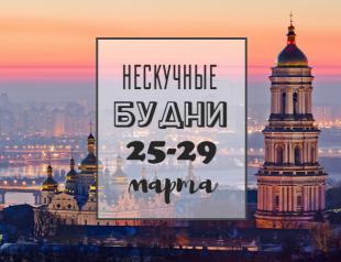 Нескучные будни: куда пойти в Киеве на неделе с 25 по 29 марта