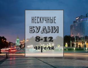Нескучные будни: куда пойти в Киеве на неделе с 8 по 12 апреля