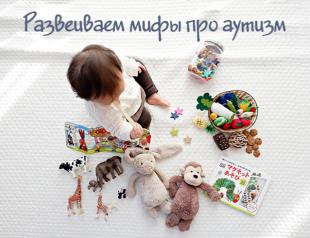 Развеиваем мифы про аутизм