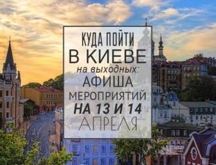 Куда пойти в Киеве на выходных: афиша мероприятий на 13 и 14 апреля