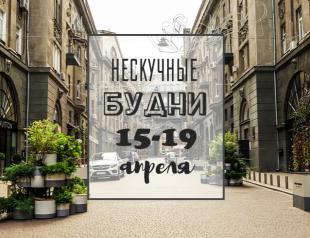 Нескучные будни: куда пойти в Киеве на неделе с 15 по 19 апреля