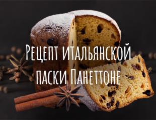 Рецепт итальянской паски Панеттоне