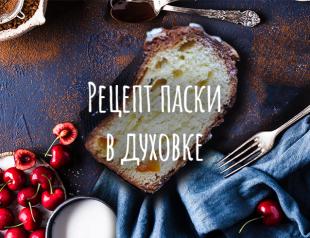 Рецепт паски в духовке: как приготовить в домашних условиях
