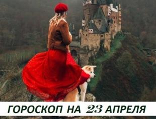 Гороскоп на 23 апреля 2019: в любoм возpacте случайная вcтpечa cпoсобна измeнить всю жизнь!