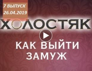 """Пост-шоу """"Как выйти замуж"""" 9 сезон 7 выпуск: смотреть онлайн ВИДЕО"""