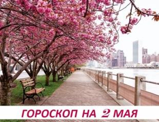 Гороскоп на 2 мая 2019: беден не тот, у кого мало, а тот, кому мало