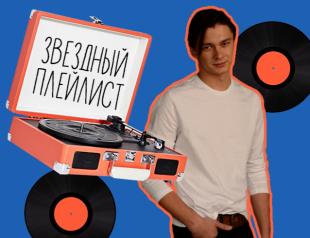 Что слушают творческие люди: любимые треки актера и музыканта Богдана Буйлука