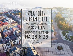 Куда пойти на выходных в Киеве: 25 и 26 мая