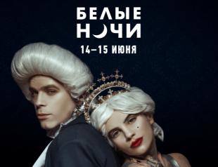 Белые Ночи Versailles в Киеве: кто станет хедлайнерами фестиваля?