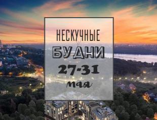Нескучные будни: куда пойти в Киеве на неделе с 27 по 31 мая
