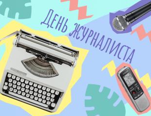 День журналиста 2019: блиц-знакомство с редакторами ХОЧУ