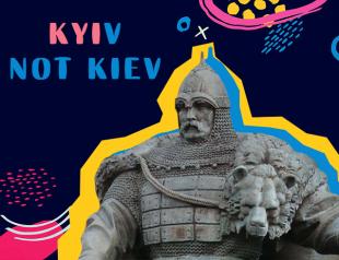 Kyiv not Kiev: США изменили написание Киева в международной базе