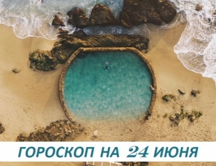 Гороскоп на 24 июня 2019: делать добро дуракам – все равно что лить воду в море