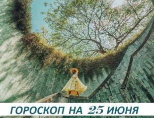 Гороскоп на 25 июня 2019: самые лучшие праздники – те, что происходят внутри нас