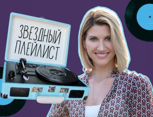 """Что слушают творческие люди: плейлист ведущей """"Зважених та щасливих"""" Аниты Луценко"""